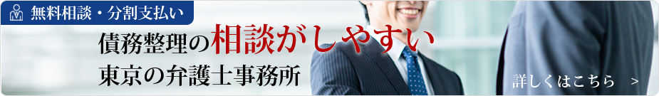 債務整理の相談がしやすい東京の弁護士事務所_pc