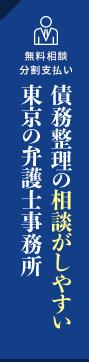 債務整理の相談がしやすい東京の弁護士事務所