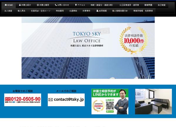 自己破産の相談がしやすい東京スカイ法律事務所