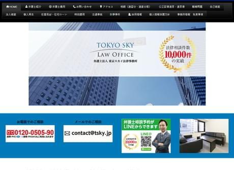 債務整理の相談がしやすい東京スカイ法律事務所